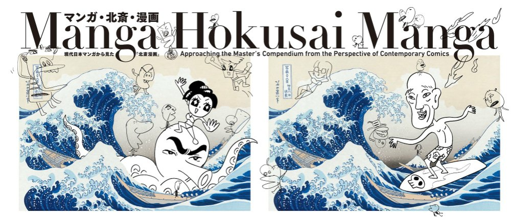 """Manga Hokusai Manga: Approaching the Master's Compendium from the Perspective of Contemporary Comics"" opens Friday at Circle Gallery at Emergent Arts in Hot Springs."