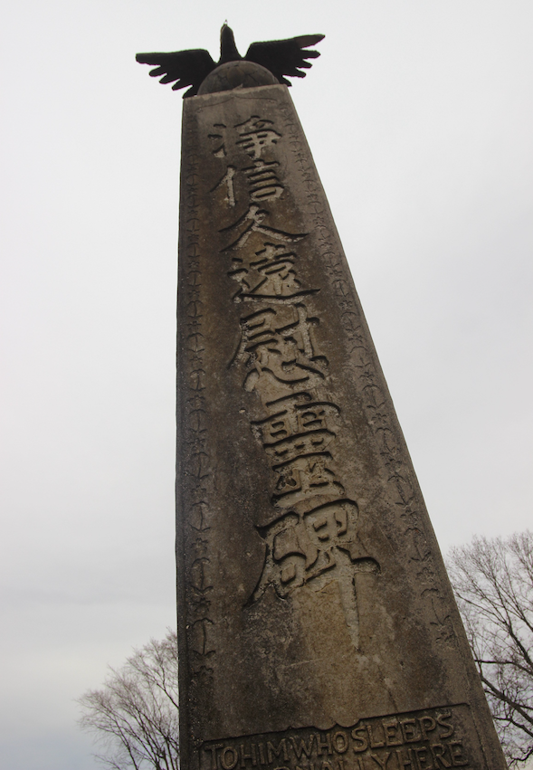 This obelisk is one of the remaining structures at Rohwer. (Special to the Democrat-Gazette/DEBORAH HORN)